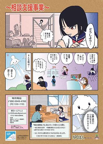 相談事業1 のコピー.jpg