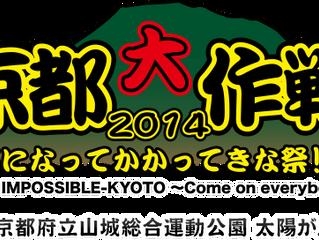"""""""京都大作戦2014~束になってかかってきな祭~"""""""