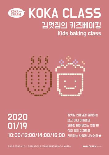 [꼬까참새]-클래스_김멋짐초코미니마들렌_A4(out).jpg