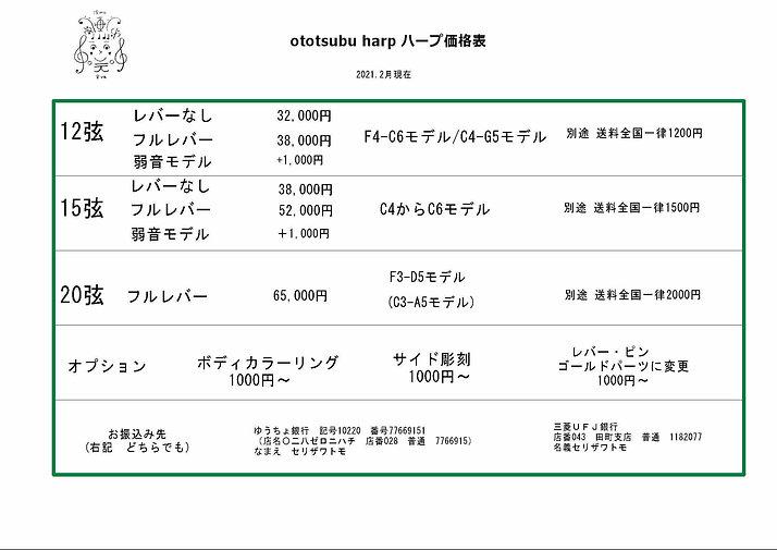 価格表20210226.jpg