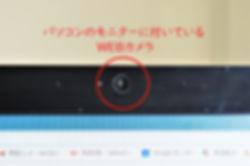PC既設カメラ (1).jpg