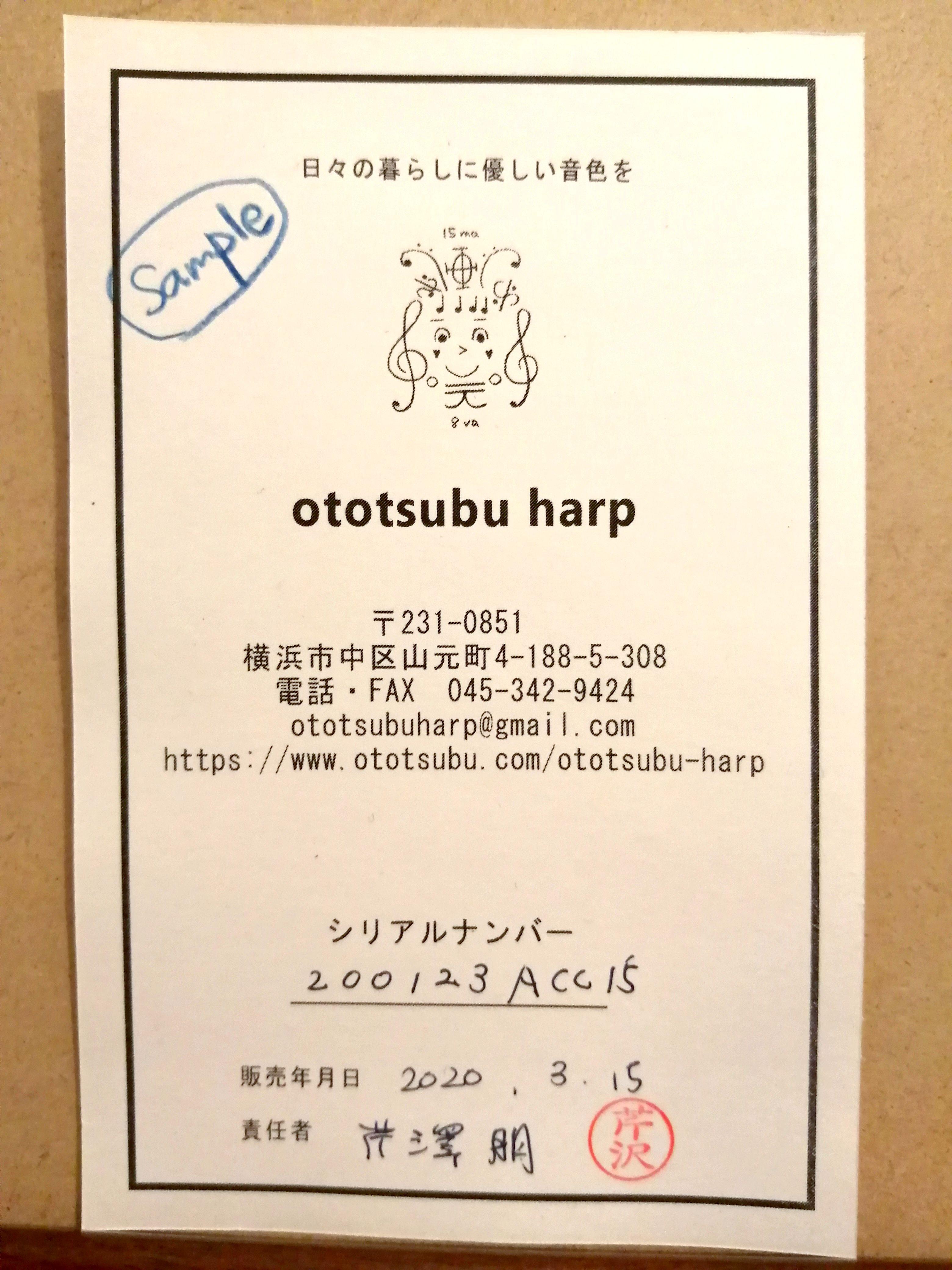 ototsubu harp シリアルナンバー