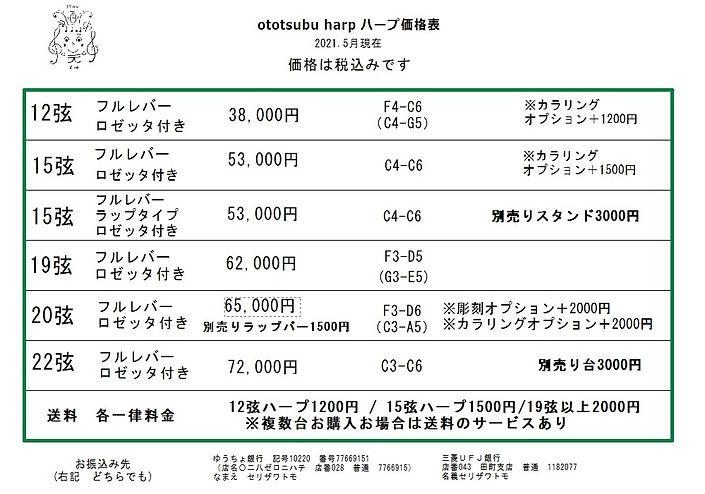 価格表2021.5.jpg