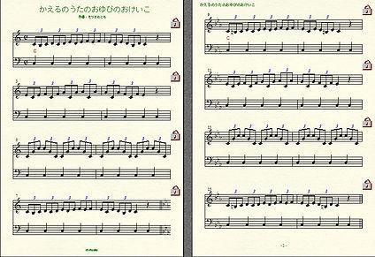 かえる指練習楽譜写真.jpg