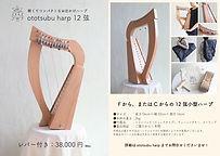 ototsubu12.pdf_page_1.jpg