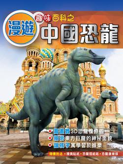 Dino Book Cover 2-02-2