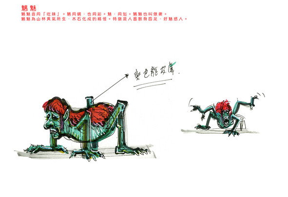 concept_六道輪迴_01_170502_Page_22.jpg