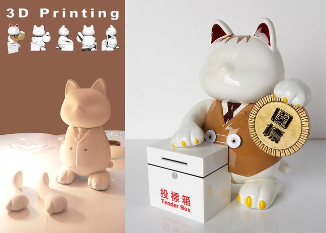 在商業上怎樣能運用 3D Printing?
