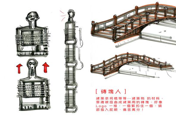 concept_六道輪迴_01_170502_Page_17.jpg