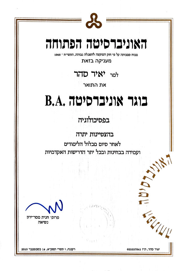 תואר BA בפסיכולוגיה_1.jpg