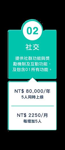 新版計費方式.png