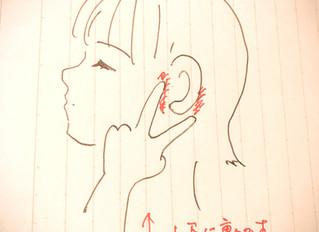 耳(外耳)のマッサージ
