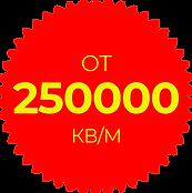 От 250 квм.png