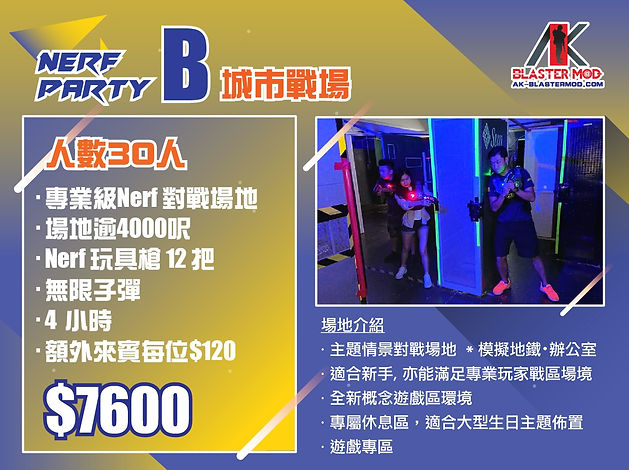 Nerf Party Hong Kong