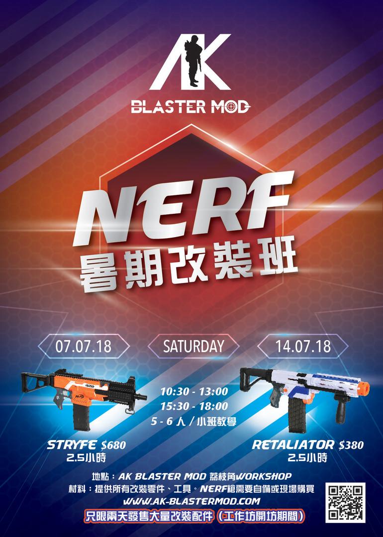 nerf_summer-01.jpg