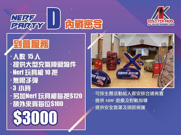 Nerf Party Hong Kong