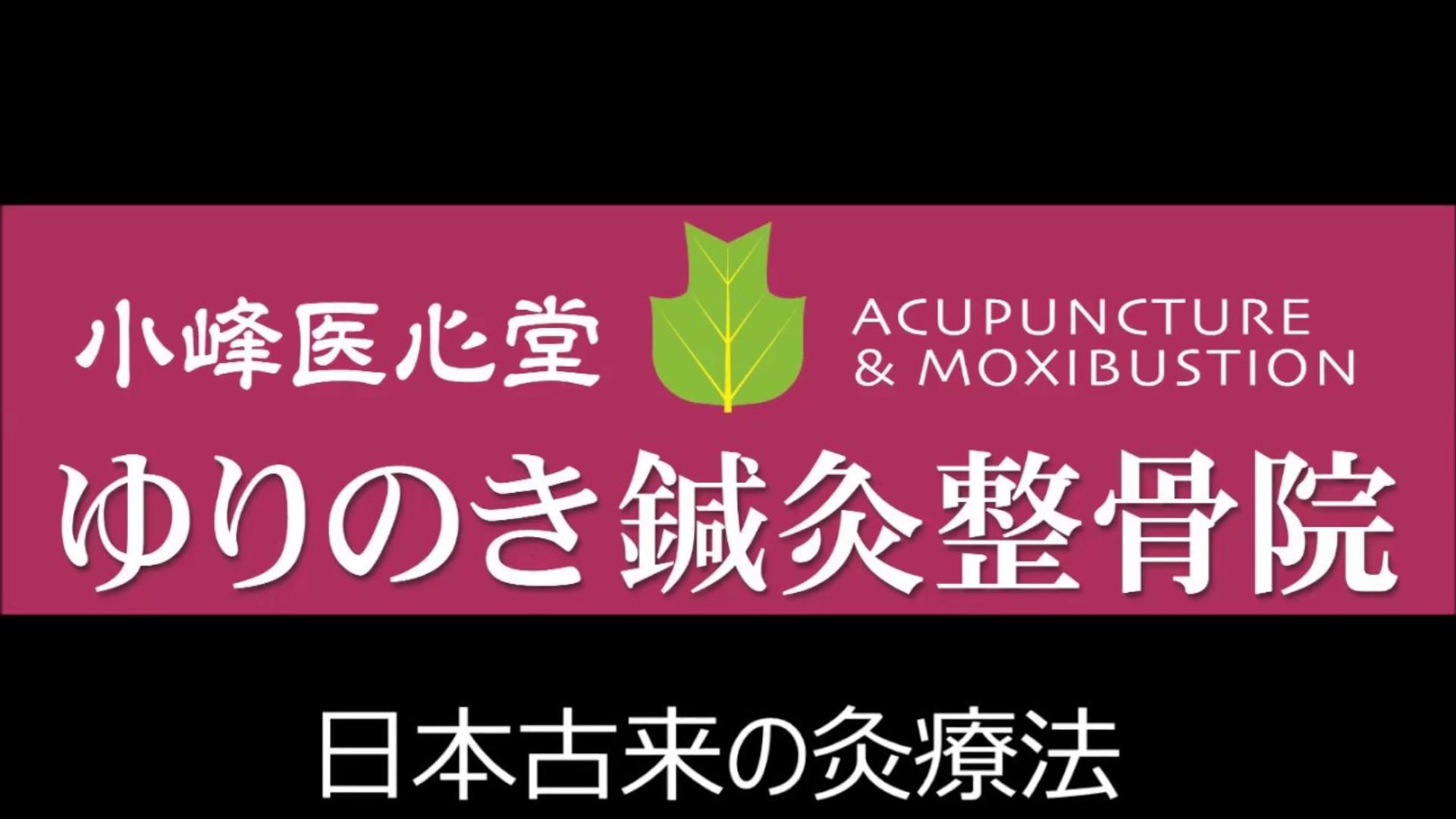 日本古来のお灸治療、三代目としての家伝のお灸治療