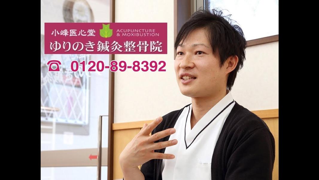 ゆりのき鍼灸整骨院CM動画