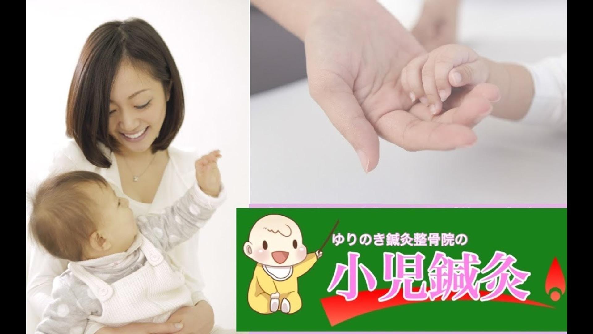 春日部市の小児鍼灸、親子の絆、疳の虫