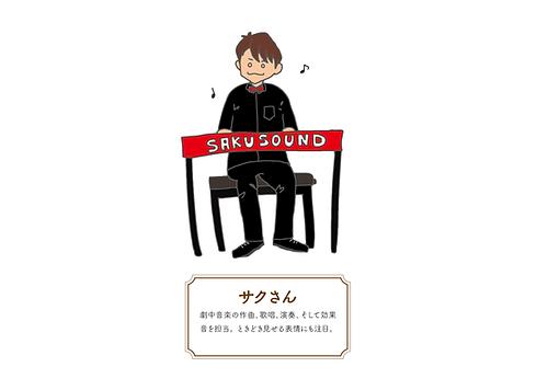 なり魔法サクさん紹介_アートボード 1.png