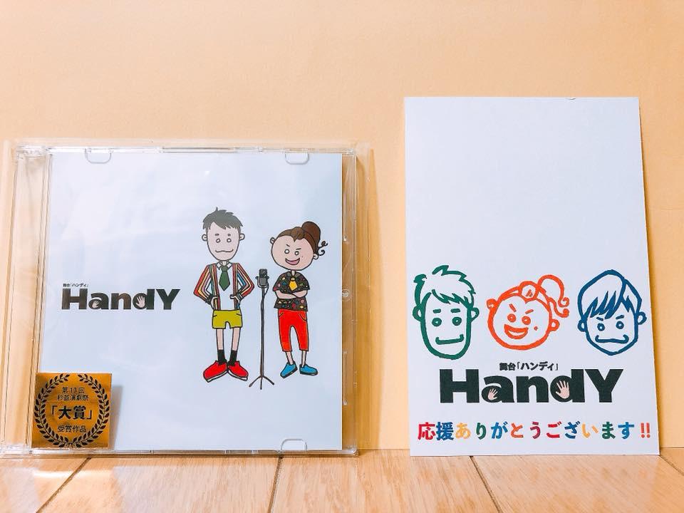「HandY」DVD