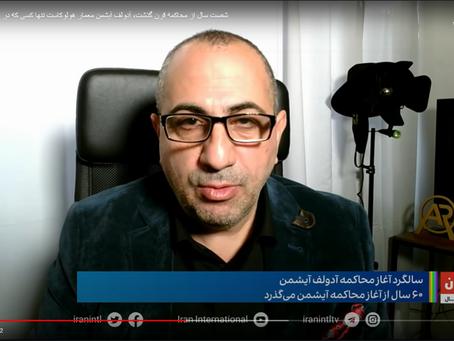 שישים שנה למשפט אייכמן ולכידתו - ראיון לערוץ טלוויזיה איראני