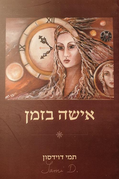 אישה בזמן - ספר