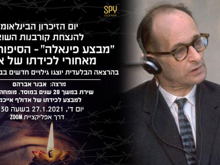 יום השואה הבינלאומי - 27 בינואר - הרצאה על לכידת אייכמן