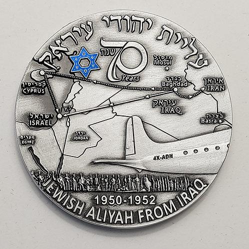 מדלית עליית יהודי עיראק - גוון כסף