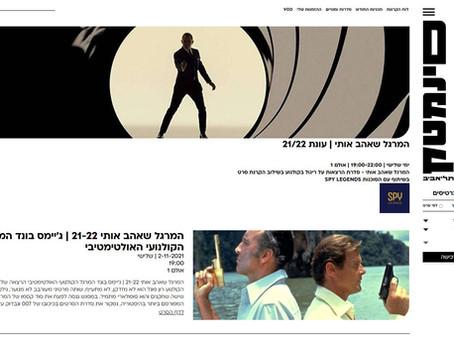 המרגל שאהב אותי - סדרה בשיתוף עם סינמטק תל אביב