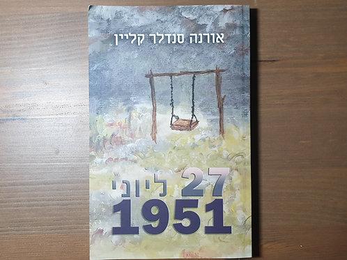 אורנה סנדלר קליין / 27 ליוני 1951