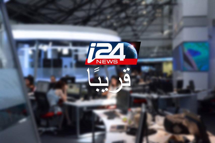 i24news - Arabic