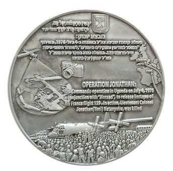 Operation Entebbe back-s.jpg