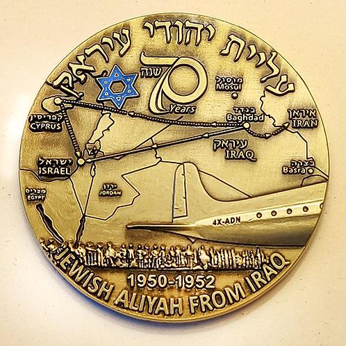 מדליית עליית יהודי עיראק