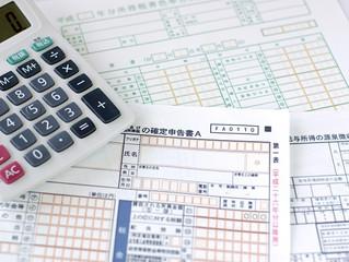 税金を気にすることなくお金を準備する方法