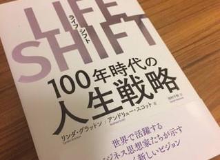 書籍「LIFE SHIFT」