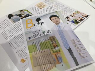 ブリッジ活用事例