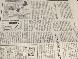 【志産】中国に見るお金の使い方