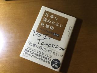 「仕事は明日!」でうまくいく