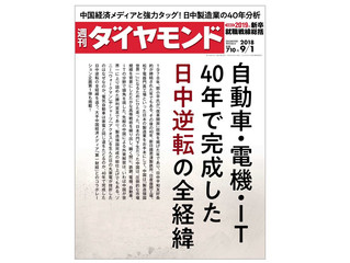 【今週の週刊ダイヤモンドから】