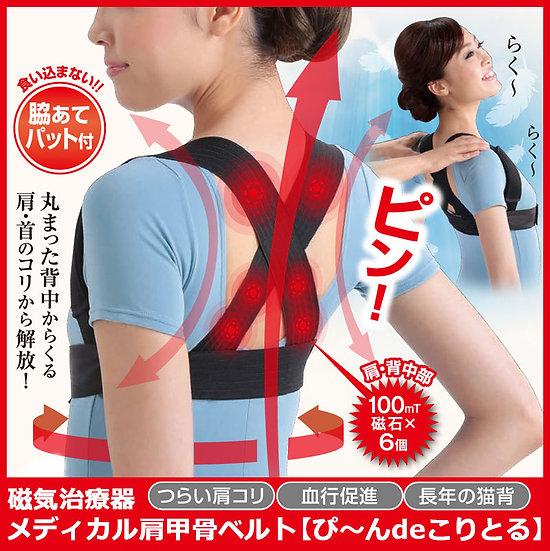 磁気医療器 メディカル肩甲骨ベルト 【ぴ~んdeこりとる】