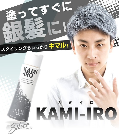 KAMI-IRO ヘアカラーワックス(整髪料・毛髪着色料)