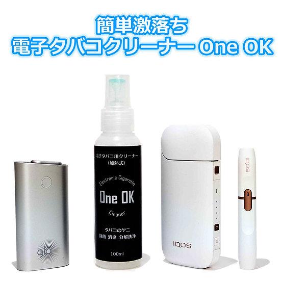 電子タバコクリーナー One OK