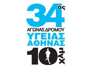 Στις 27 Νοεμβρίου επιστρέφει το πιο γρήγορο 10αρι της Αθήνας!