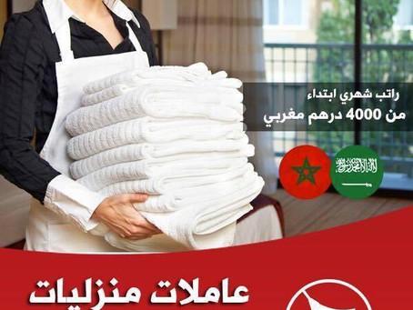 انجاز استقدام عاملة معينة من المغرب