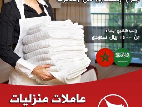 شغالة مغربية ممتازة ونشيطة