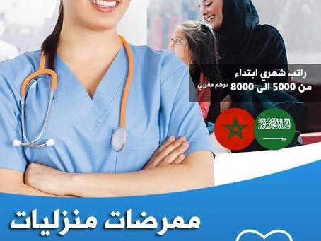 استقدام ممرضة من المغرب استقدام ممرضات من المغرب