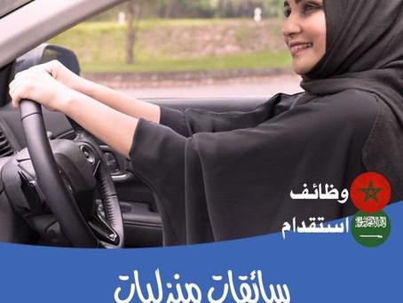 عاملة منزلية برخصة قيادة توصيل مشاوير