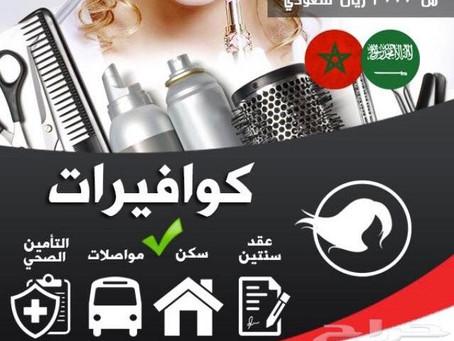 كوافيرات من المغرب درجة أولى شامل كوفيره