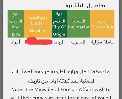 محدث 2020 طريقة استخراج تأشيرة عاملة منزلية من المغرب